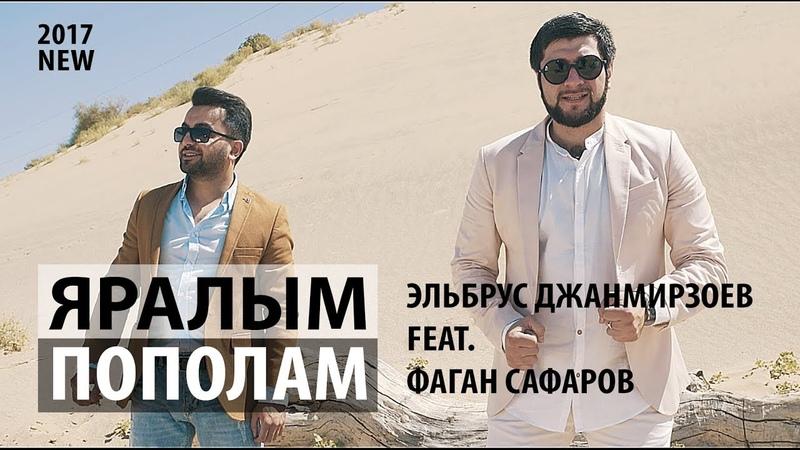 Эльбрус Джанмирзоев feat. Фаган Сафаров – ПополамЯралым (Премьера клипа, 2017)