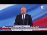 В. Путин: «Как глава государства сделаю всё, чтобы приумножить силу, процветание и славу России»