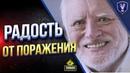 Радость От Поражения и Очень Злопамятный АвтоБАН swot-vod