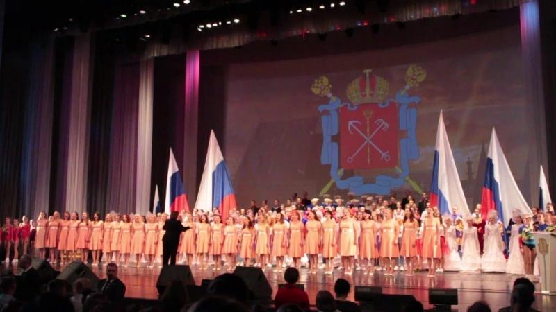 Гимн СПб. Гала-концерт XXII Фестиваля подростковых клубов Санкт-Петербурга.
