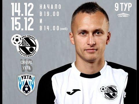 Суперлига. 9-й тур. «Синара» (Екатеринбург) - «Ухта». 1 матч