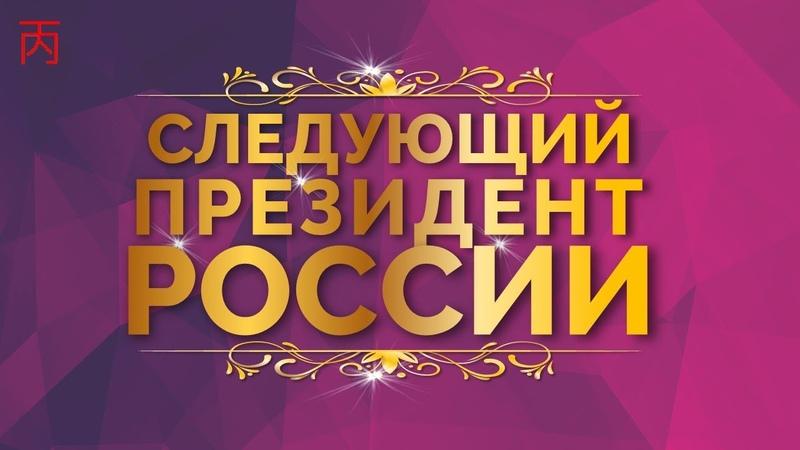 Следующий Президент России 2019. Кто он Прогноз России на 2019