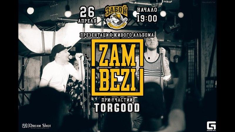ZAMBEZI TORGOOD ТИПСИ ТИП Концерт в КРИВБАССЕ 2018