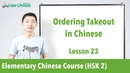 Ordering takeout in Chinese | HSK 2 - Lesson 23 (Clip) - Learn Mandarin Chinese