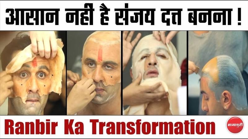 Sanjay Dutt Banne Ke Liye Iss Tarah Hota Tha Ranbir Kapoor Ka Transformation   Sanju