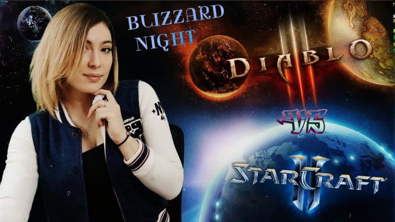 BLIZZARD NIGHT (Темная Ночка) ► Diablo 3 vs Starcraft 2