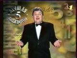 Джентльмен-шоу (ОРТ, январь 1999) #джентльменшоу #быловремя