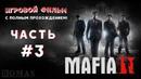 Мафия 2 / Mafia II 3 - Циркулярка Игровой фильм с полным прохождением