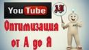 Учебник Youtube №8 Как добавить видео на Ютуб Оптимизация видео