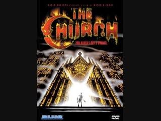 Собор / церковь / la chiesa / the church / cathedral of demons / demon cathedral. 1989. перевод штейн. vhs