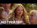 MAMMA MIA! 2 | Финальный трейлер | в кино с 16 августа