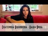 Екатерина Яшникова - Наша Вина
