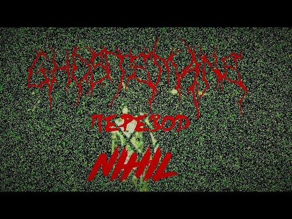 Ghostemane - Nihil(Ничто) Перевод Rus