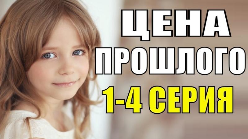 ПРЕМЬЕРА 2018! Цена прошлого 1-4 серия Русские мелодрамы 2018 новинки, фильмы 2018 HD
