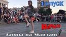 танцы уличные батлы на Майдане Независимости.1 выпуск