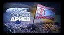 Потомки ариев Документальный спецпроект 2016