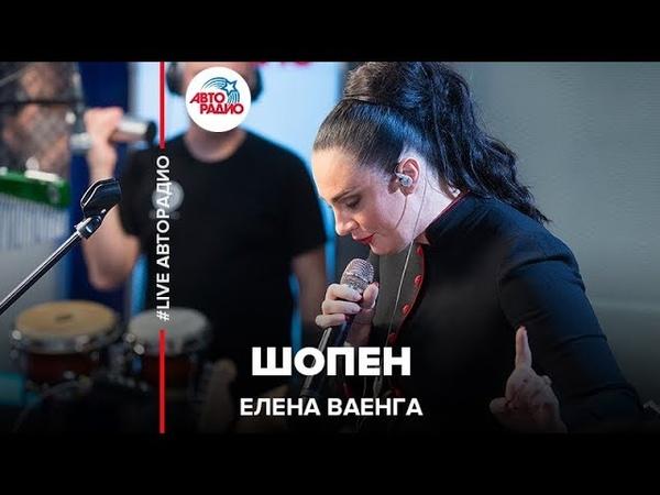 Елена Ваенга - Шопен (LIVE Авторадио)