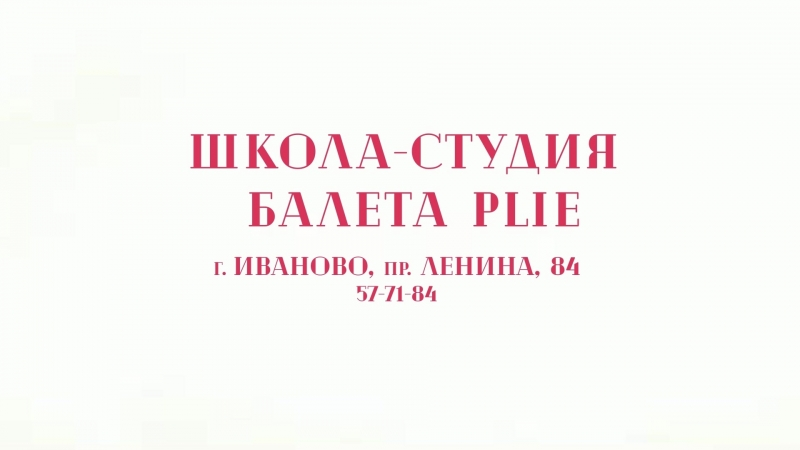 Школа студия балета Plie I Иваново