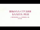 Школа-студия балета Plie I Иваново