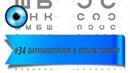 34 Фармакотерапия в офтальмологии Фармакология