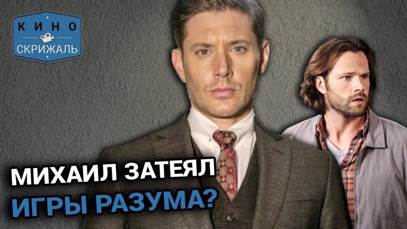 💥 Что делает Архангел Михаил Сверхъестественное 14 сезон