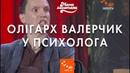 Олігарх Валерчик у психолога Шоу Мамахохотала НЛО TV