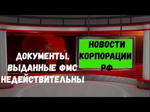 ВНИМАНИЕ Документы, выданные ФМС ИУК РФ, недействительны