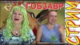 Стрим ГОБЗ ШОУ с Людмила ЛЮДМУРИК и Андрей ГОБЗАВР GOBZAVR - 9 июня 2018