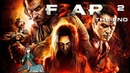 F.E.A.R. 3 первый раз с Kwei, 2 и концовка