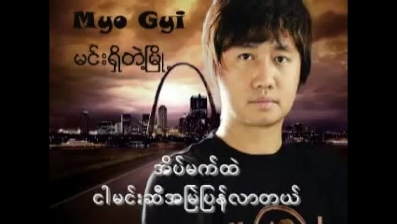 Myo Gyi - မင္း႐ွိတဲ့ၿမိဳ႕.mp4