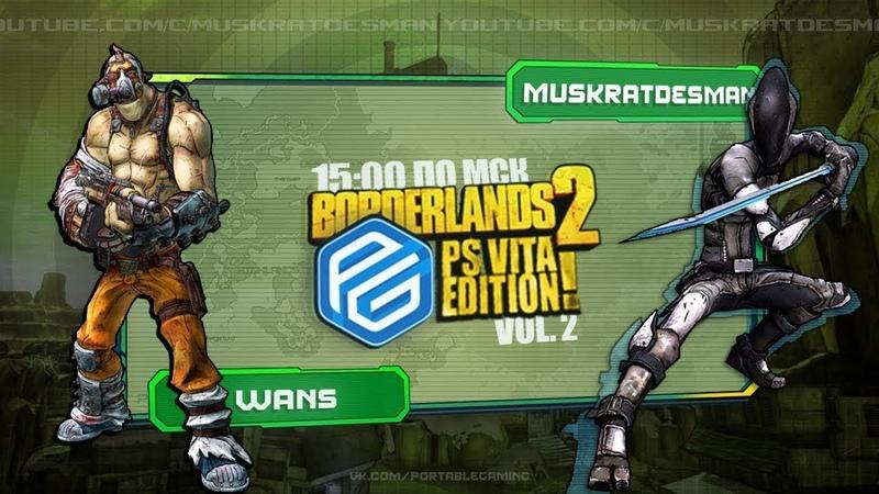 Часть вторая   Borderlands 2 PS Vita Edition!