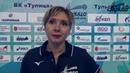Комментарий старшего тренера ВК Тулица Анастасии Тереховой после второго матча третьего тура