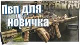 Примеры ПВП действий для начинающих в Escape from Tarkov