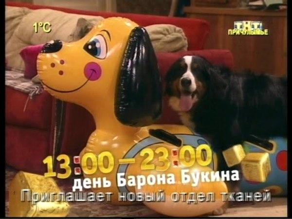 ТНТ 2010 - Анонс - Счастливы вместе / День Барона Букина