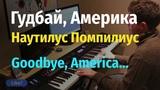 Гудбай Америка (Последнее письмо) - Наутилус ПомпилиусGoodbye America - Nautilus Pompilius - Piano
