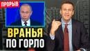Обращение Путина 2019 ВРАНЬЕ Ежегодное послание Путина федеральному собранию Навальный Лайф ФБК