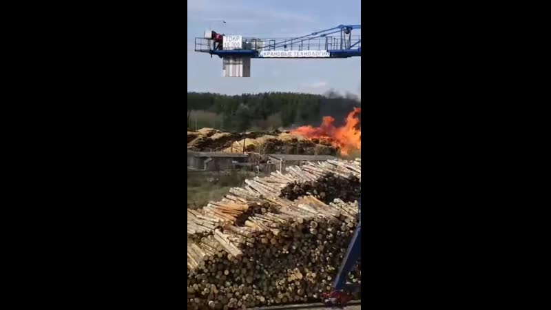 Пожар на пилораме в Ленинском районе