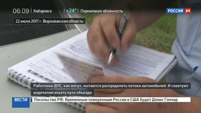 Новости на Россия 24 Гигантская пробка под Воронежем держит в плену полстраны