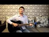 Ю. Антонов - Если любишь ты.. (cover под гитару)