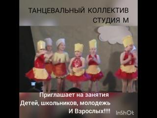 ТАНЦЕВАЛЬНЫЙ коллектив Студия М