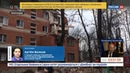 Новости на Россия 24 • При взрыве газа в Краснодаре пострадали семь человек