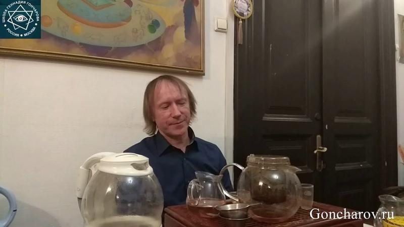 Чайная церемония с Геннадием Гончаровым 10.01.2019 - О смысле жизни и предназначении человека.