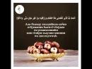 Шейх Мухьаммад Гига Ду1а после ифтара