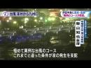 相次いだ高波被害 満潮と異例のコースが原因か  NHKニュース (1)