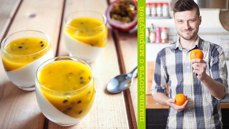 Вкусные домашние десерты - панна-котта с маракуйей (видео рецепты, шеф-повар Константин Жук)