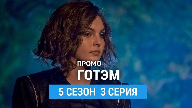 Готэм 5 сезон 3 серия Промо Русская Озвучка