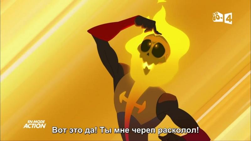 Вакфу 3 сезон 5 серия (субтитры)