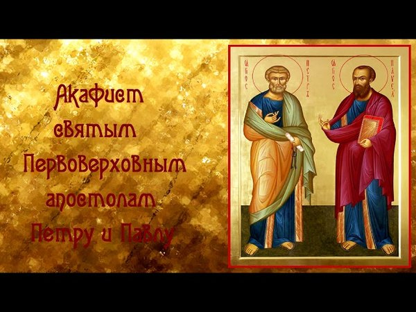 Об исцелении душевнобольных и одержимых.Акафист Святым Первоверховным апостолам Петру и Павлу
