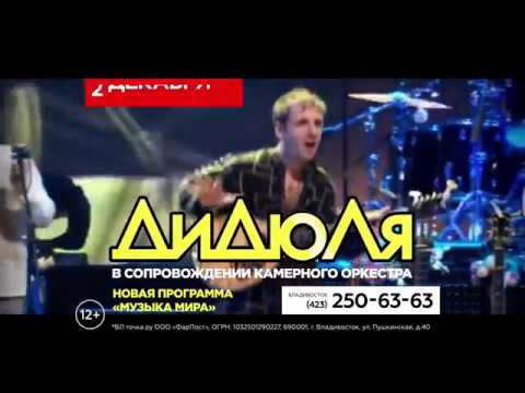 ДиДюЛя | 2 декабря | Fesco Hall