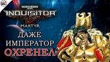 САМЫЙ ЖЕСТОКИЙ БАГ! В игре Warhammer 40,000: Inquisitor - Martyr